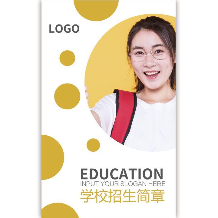 大学高校招生学校简介招生手册招生宣传成人教育