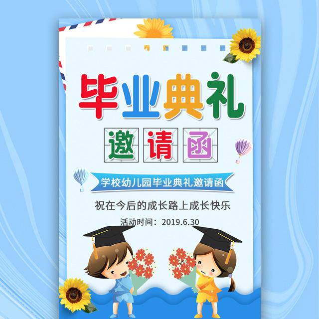 学校幼儿园毕业典礼邀请函亲子活动毕业演出文艺汇演