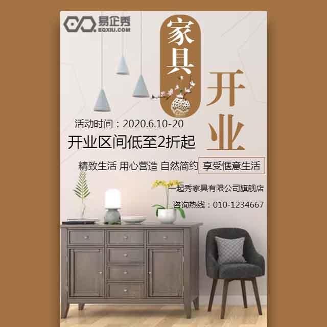 家具店开业家居商城盛大开业促销活动产品宣传