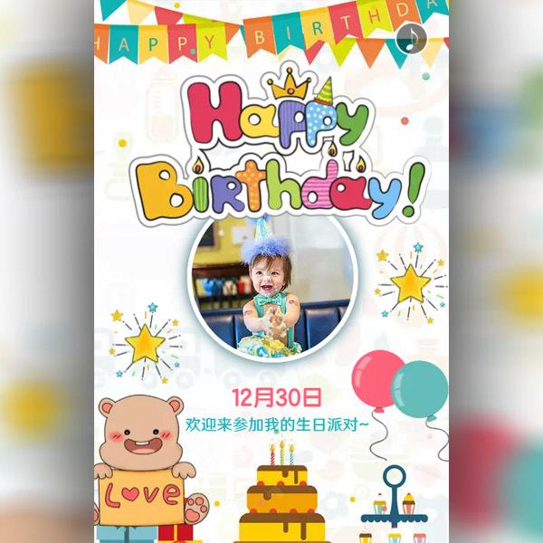 宝宝萌娃儿童卡通生日快乐周岁满月邀请函