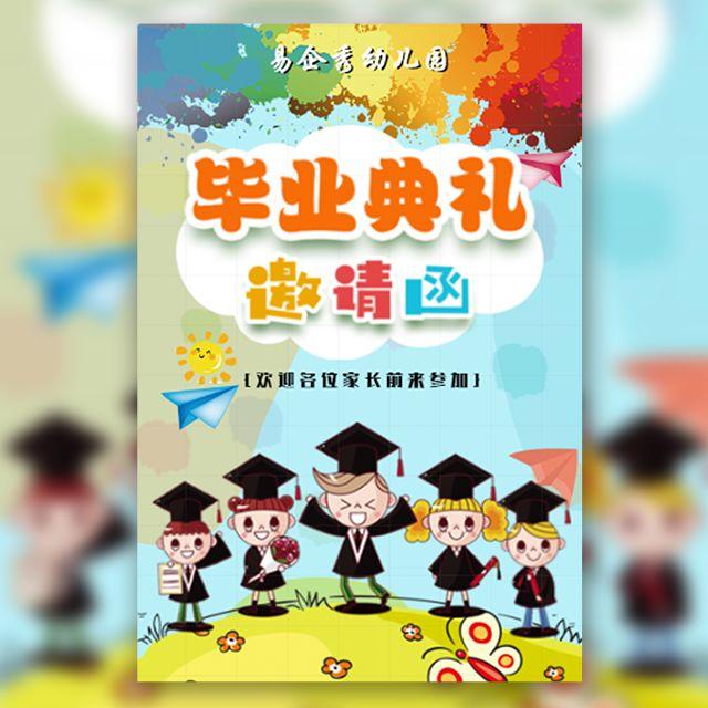 幼儿园毕业典礼亲子活动文艺演出邀请函