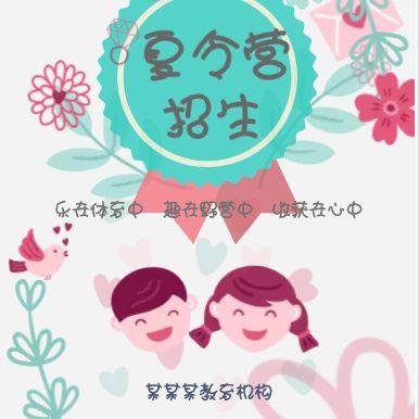 清新卡通手绘教育招生宣传通用H5