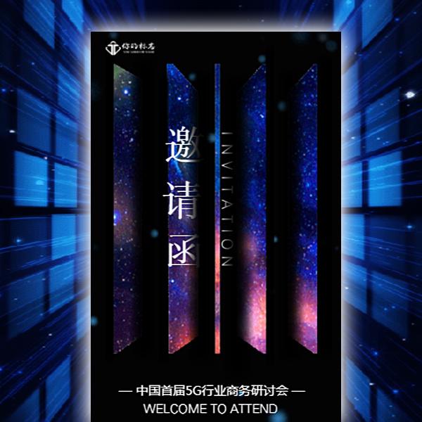 快闪高端动态星空蓝5G商务招商发布会议通用邀请函