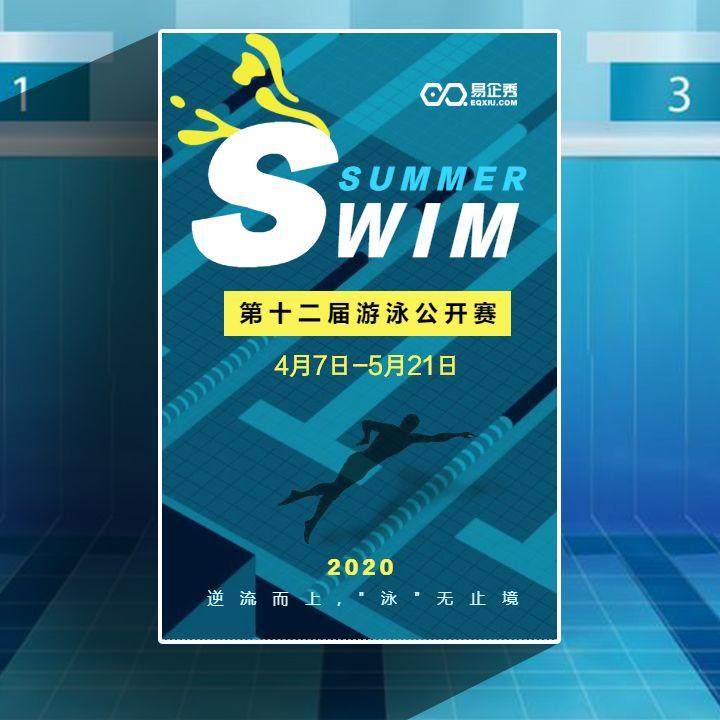 公司学校游泳比赛游泳争霸赛友谊赛比赛邀请函