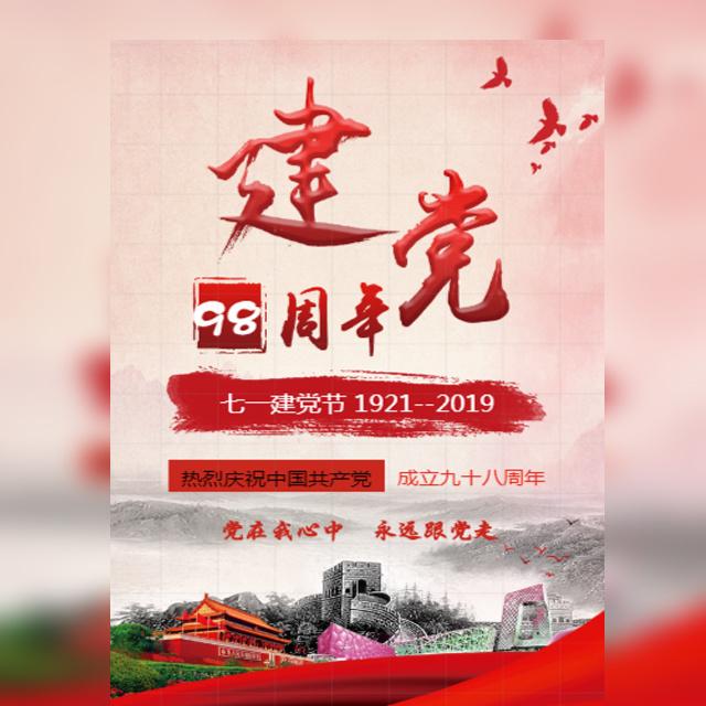 七一建党节党建活动策划党建活动宣传