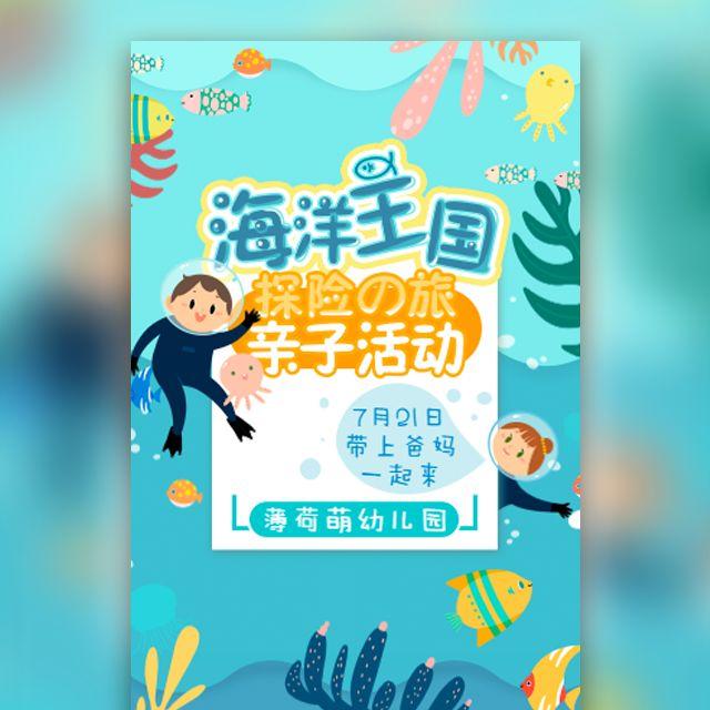 儿童海洋环保主题幼儿园亲子活动邀请函