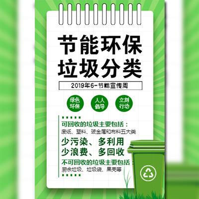 垃圾分类节能减排绿色环保理念宣传自媒体宣传