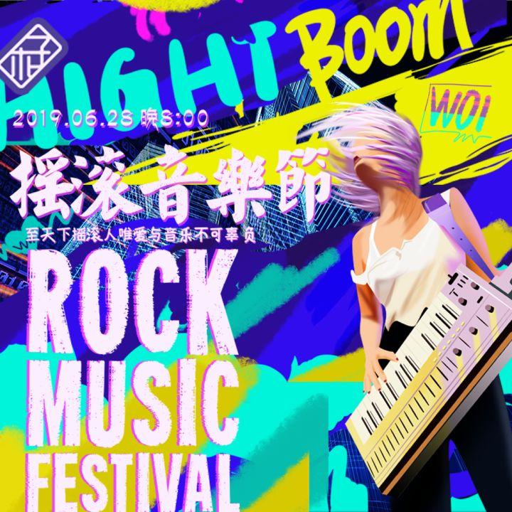 乐队夏天摇滚音乐节宣传邀请