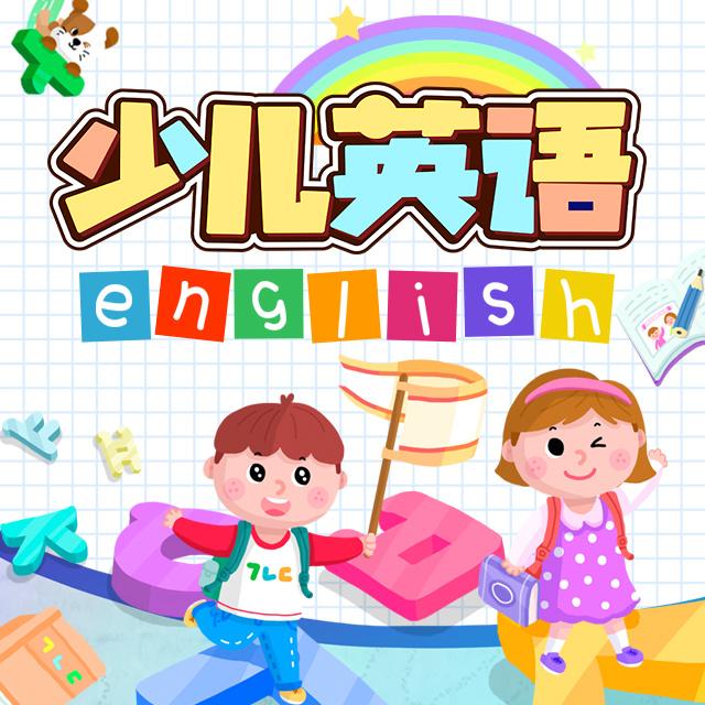 卡通趣味少儿英语培训班暑期班招生英语培训班招生