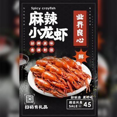 麻辣小龙虾烧烤大排档开业活动促销产品介绍