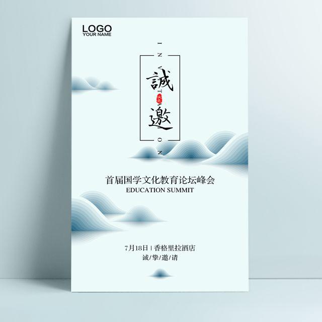 中国风国学文化教育论坛峰会活动邀请函书法艺术展