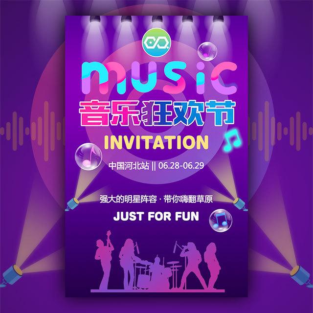 时尚大气音乐节演唱会邀请函狂欢聚会派对活动