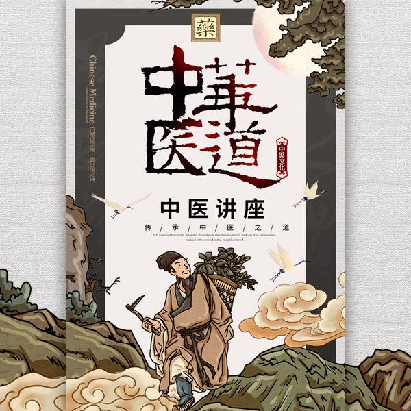 中医讲座中医讲堂中医养生讲座宣传邀请函