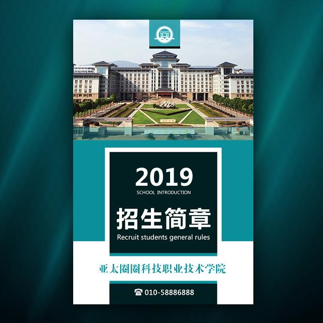 2019商务风格大学招生简章学校简介招生宣传