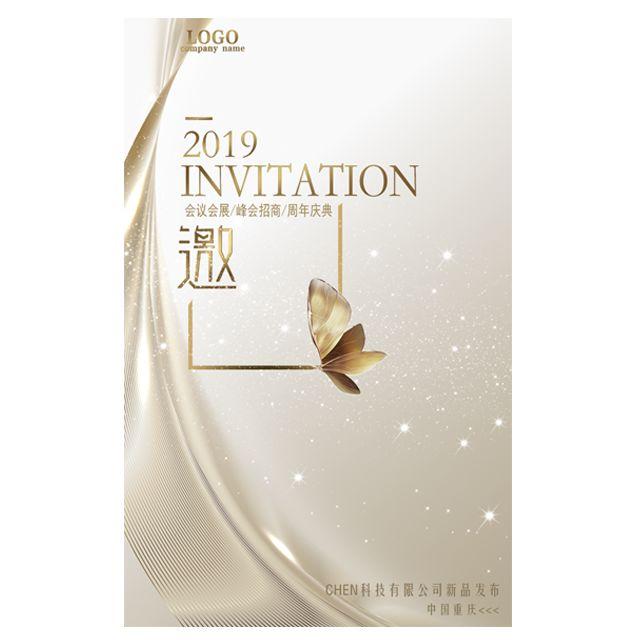 一镜到底香槟金会议会展新品发布邀请函企业通用邀请