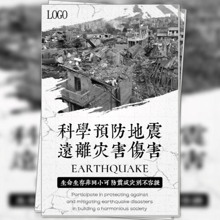 科学预防地震远离灾害伤害知识宣传