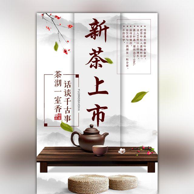 大气中国风新茶上市茶叶促销宣传推广