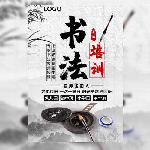 书法国学传统文化招生国画培训书法培训班招生中国风