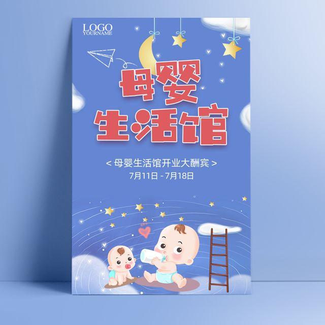 母婴用品母婴生活馆开业促销婴幼儿童奶粉产品宣传