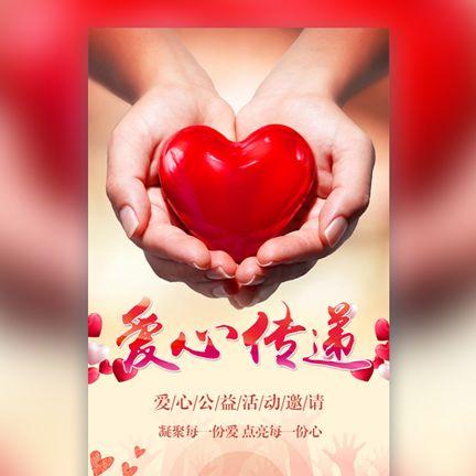 地震捐款慈善爱心义卖公益慈善机构公益活动