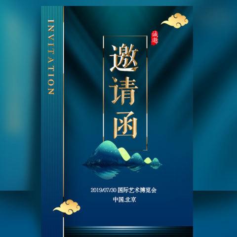免费中国风蓝金高端邀请函