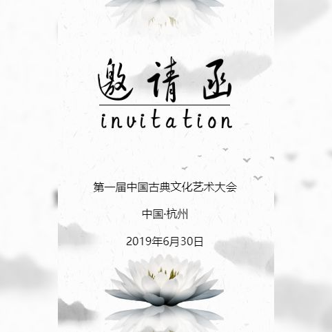 中国风白色素净禅意文化艺术交流邀请函