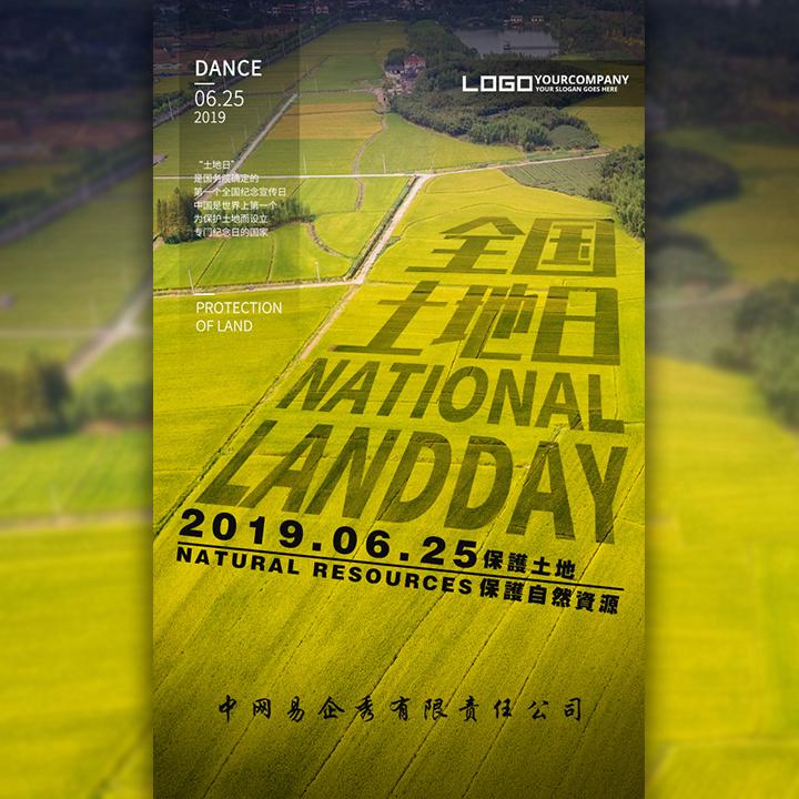 全国地球日环境日环保邀请函