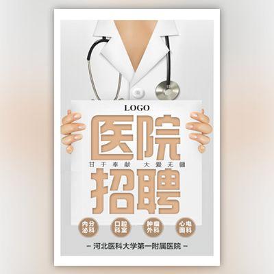 健康医院诊所药房医药招聘医生招聘宣传
