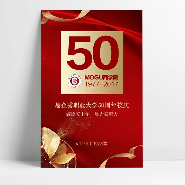 学校周年庆校庆典礼活动邀请函大学校庆盛典晚会