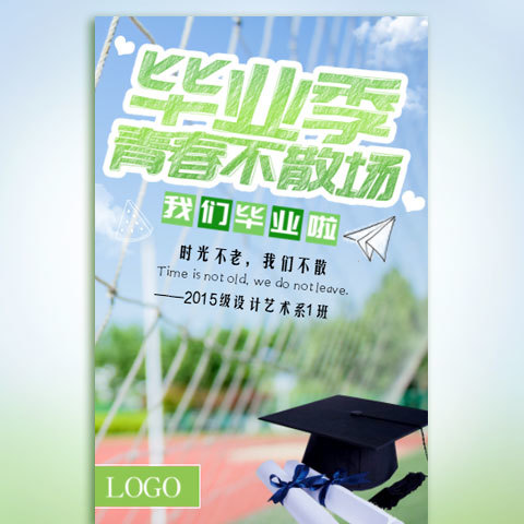 毕业相册小清新青春纪念册