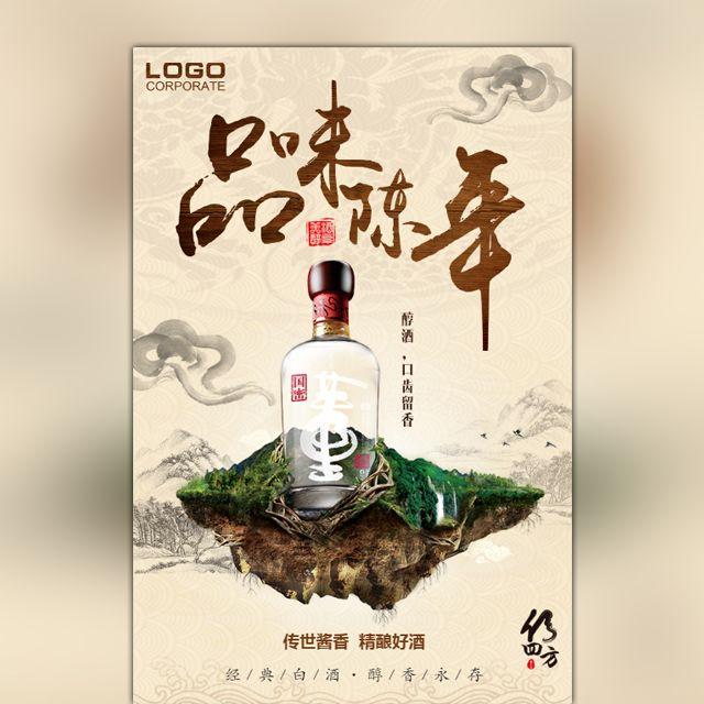 大气中国风品味陈年老酒活动促销宣传招商加盟宣传