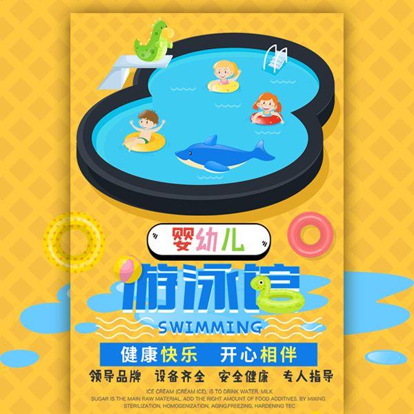 婴幼儿游泳馆儿童亲子游泳馆婴儿游泳馆开业宣传