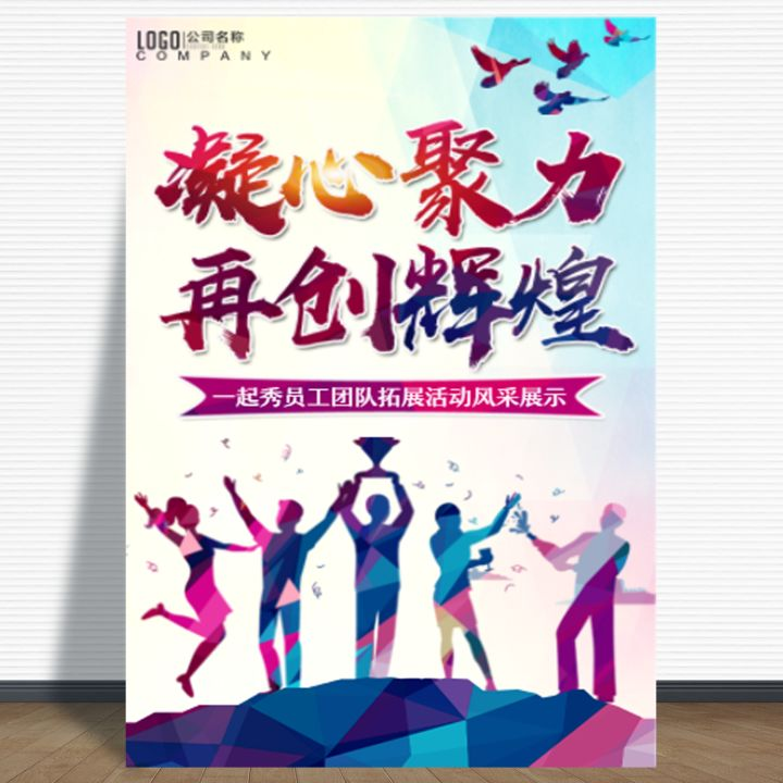 企业宣传团建拓展活动年中总结会团队风采展示相册