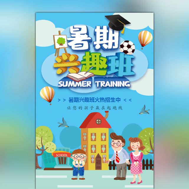 清新简约风暑假兴趣培训班招生宣传