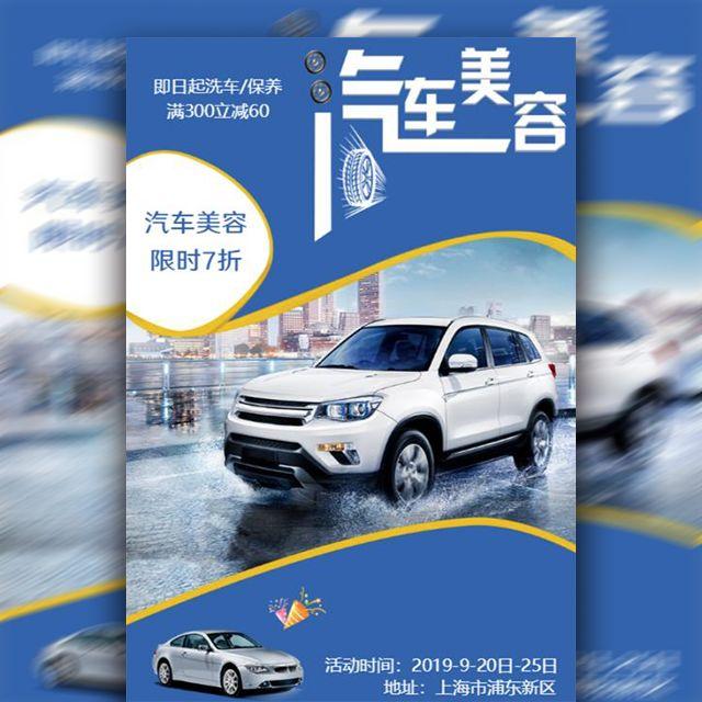 汽车美容修理宣传大气风格