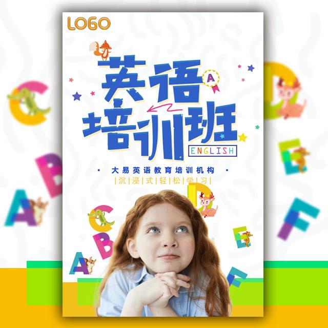 少儿英语培训中小学暑期英语辅导班招生