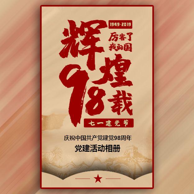 红色中国风七一建党节活动宣传