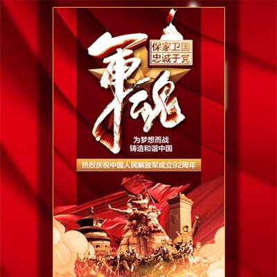 红色中国风八一建军节活动宣传
