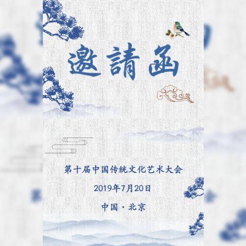 中国风高端简约淡雅传统文化交流邀请函