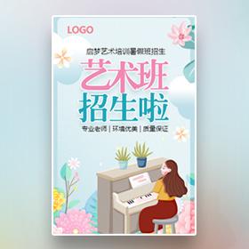 清新简约暑假艺术培训招生钢琴美术艺术招生宣传