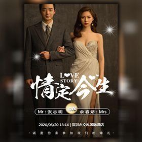 简约欧式韩式快闪婚礼请柬邀请函结婚邀请
