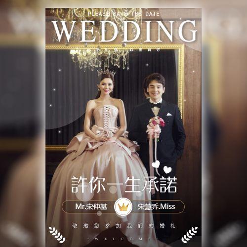 快闪高端唯美韩式轻奢婚礼邀请函时尚结婚请帖请柬