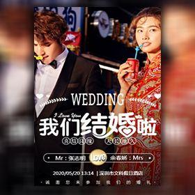 新中式快闪婚礼请柬邀请函结婚邀请