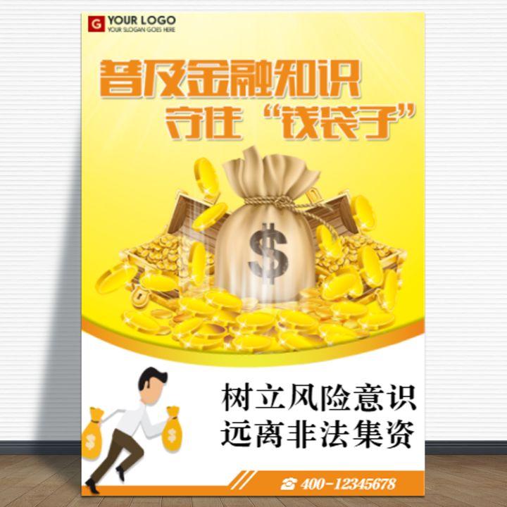 银行金融机构普及金融知识守住钱袋子非法集资宣传
