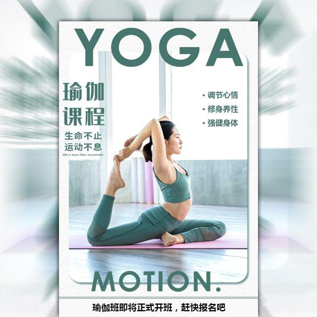 瑜伽健身招生会员招募健身机构宣传介绍简约清新风