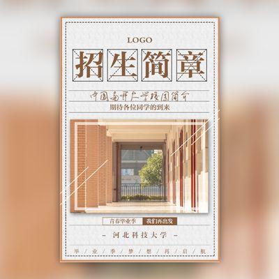简约大学招生简章高考招生宣传介绍