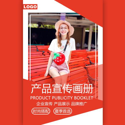 高端商务大气夏季红色服装配饰产品推广企业宣传画册