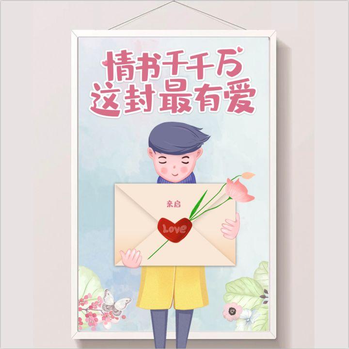 七夕走心表白求婚情书520情人节纪念日告白情侣相册