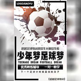足球招生培训