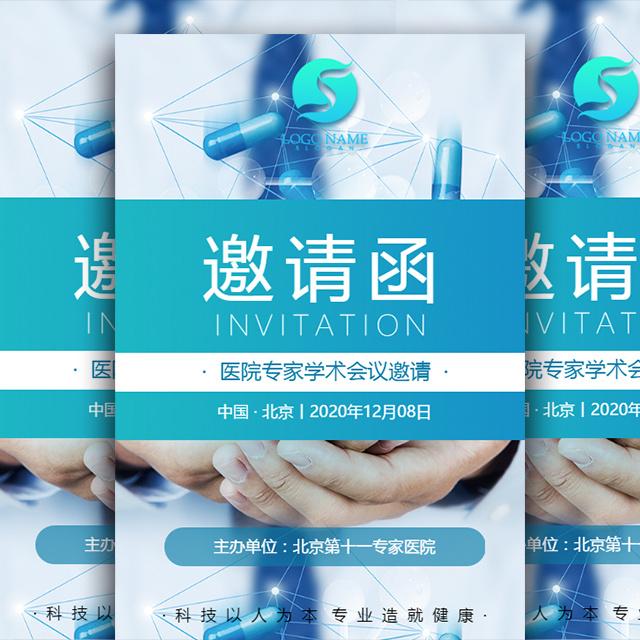快闪医疗邀请函专家学术会议讲座口腔医疗器械眼科